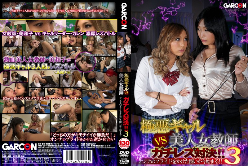 GAR-410 Wicked Gal VS Beautiful Female Teacher Serious Lesbian Faceoff!! 3