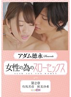 Adam Tokunaga Presents: Slow Sex Just For Girls Chapter 2 Download