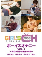 Boys Masturbation Vol. 1 ~Secret Time To Clear Out Your Cock~ Download