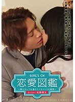 GIRL'S CH Love Reference Book. Watching Next Door Couple's Real SEX. Actor: Shota Kitano. Download