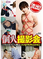 Unleashed! A Private Photo Session Writhing And Moaning In Horny Shame Plays An Obedient Model Shota Kitano Download