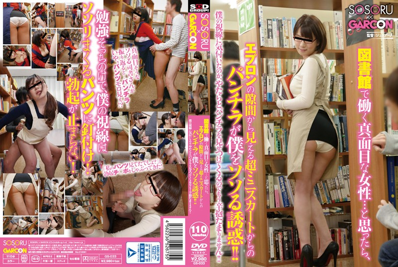 GS-033 14 Underage Girl Shoplifting (one Hundred Eleven)