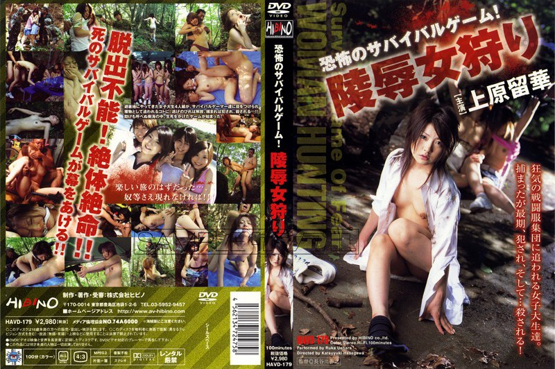 HAVD-179 Fear: Survival Game - Hunting Disgraced Women