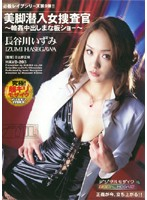 Female Detective With Beautiful Legs - Creampie Gang Bang Chopping Board Show - Izumi Hasegawa 下載