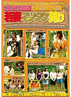 Married Woman Paradise Dream Tour! All-You-Can-Eat! Fuck-All-You-Want! Young Wives Mushroom Hunting 下載