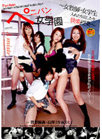 Strap-on Paradise! Teachers and Students Take Turns Penetrating Each Other at a Girls' Academy 下載