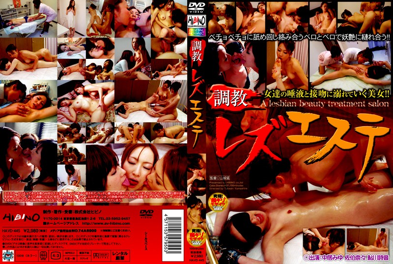 HAVD-445 Breaking In to Lesbian Massage Parlor