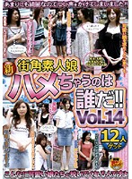 Picking up Amateur Girls on the Street for a Quickie! vol. 14 下載