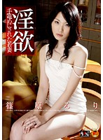 Lust. I saw the rape of a young wife. Ruri Shinohara Download