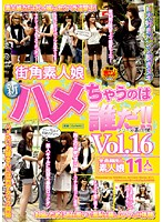 Picking up Amateur Girls on the Street for a Quickie! vol. 16 下載