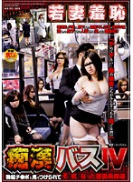 Ashamed Young Wives on the Molestation Bus 4 Download