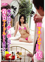 Manager For Just One Day- When I Show The Non-nude Erotica Idol My Hard Cock, She Won't Be Able To Control Herself... 下載