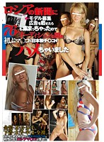We Advertised For Models In A Russian Newspaper And Got 76 Girls. We Conducted An Audition, First Time Ever Japanese C*cks In Russian P*ssies. Download