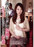 A Young Wife Who Becomes the Prisoner of Her Father-in-Law's Persistent Kissing Yui Hatano 下載