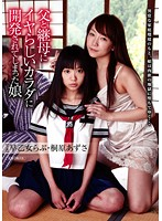 A Daughter Gets Her Lewd Body Exploited by Her Father and Stepmother Download