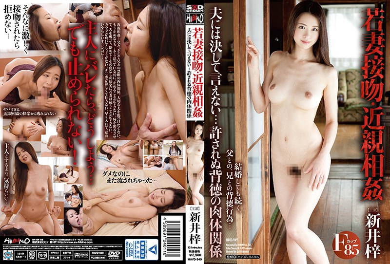 HAVD-949 Young Wife Kisses Incest I Can Never Tell My Husband About This... Unforgivably Immoral Sexual Relations Azusa Arai