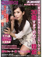 "Sex With A Stranger: My Husband Doesn't Know - ""Honestly I've Never Swallowed My Husband's Cum"" - Her First Semen Swilling Over 30 - Ultra-Submissive Quarter-Japanese Wife - 35-Year-Old Ryoko Download"