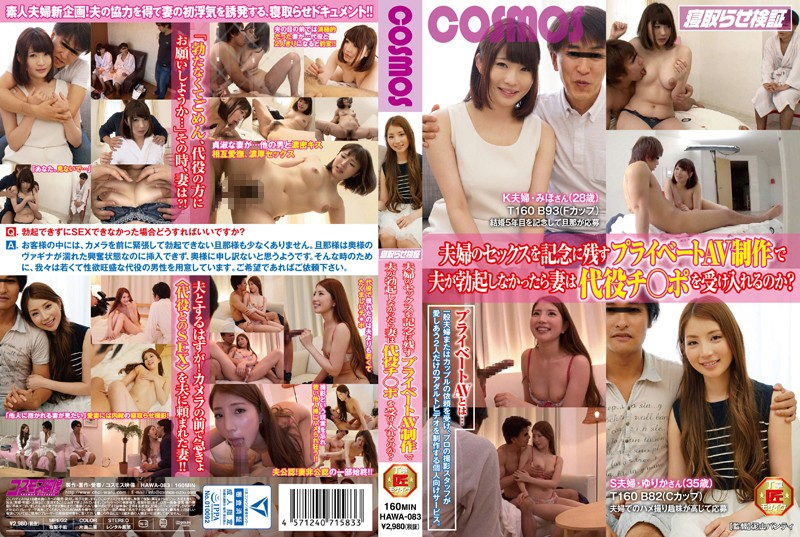 HAWA-083 An Infidelity Test We Brought In Husbands And Wives To Record Them Having Sex For Their Very Own Private AV, But If Hubby Can't Get It Up Will The Wife Accept A Replacement Cock?
