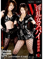 Double Horny Female Spies: Torture Competition 下載