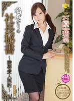 Secretary to the President In Name Only - Disgraceful Love Contract - Rina Ishihara Download