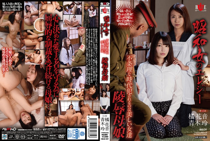 (1hbad00297)[HBAD-297] The Showa Womens' Elegy Beautiful Women Ravished In An Uncertain Time Torture & Rape of a Mother and Daughter Download