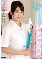 Sexual Gratification Nurse- A Woman Can't Control Her Lust After Being Injected With An Aphrodisiac And Puts A Dick In Her Mouth. Aoi Mizutani Download