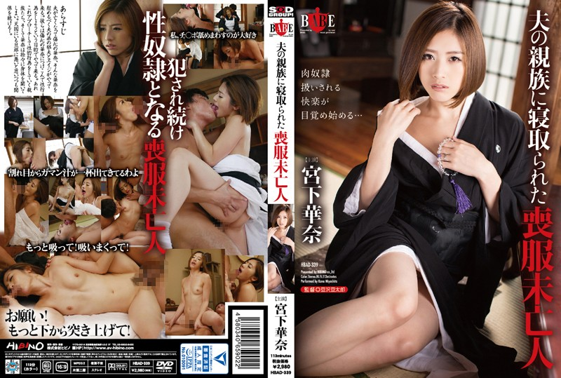 HBAD-339 A Mourning Dress Widow Gets Fucked By Her Dead Husband's Family Kana Miyashita