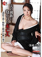 This Widow Was Fucked By Her Husband's Relatives She Suffered The Indignity Of Orgasming Over And Over Again Before His Enshrined Photo Kimika Ichijo (1hbad00347ps)
