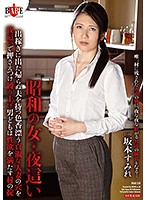 A Night Visit With An Older Woman A Faithful Married Woman Waits For Her Husband, Who Left Home To Earn Money, And Will Not Be Coming Home These Men Paid Her A Night Visit And Held Her Down And Satisfied Their Sexual Urges With her Sumire Sakamoto Download