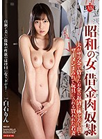 An Older Woman A Debt Ridden Sex Slave A Young Wife Sacrificed Her Body To Pay Back Her Husband's Debts And So She Was Treated Like Semen Covered Sex Toys Rin Shiraishi (1hbad00365ps)