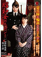 Elegy Of A Showa Woman 2 Ladies Gang Bang Fucked By The Military Police A Secret Policewoman From The Third Empire Who Was Accused Of Being A Double Spy And A Politician's Wife Who Opposed The Triple Alliance 1940 Download