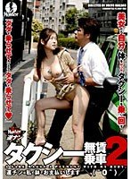 Free Taxi Rise Reverse Pick Up 2 Download
