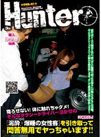 (1hunt00250)[HUNT-250] Taxi Drivers Tired of Drunk and Obnoxious Passengers Decide to Take Advantage of the Situation as Inebriated Girls Helplessly Fall Asleep in the Back Seat! Download