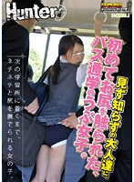 My Butt Felt Up For the First Time By Strange Grown-Ups?! Innocent Young Girl on Bus Download