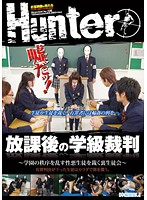 After School Class Court Sessions: Who Ever Is Judged Guilty Will Have To Pay with Their Bodies! 下載
