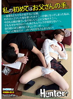 My First Time Was By My Father's Hand. My Father Is A Heavy Sleeper. I Became Addicted To The Feeling Of Masturbation With His Rugged Hands, And I'll Do It Again Today. 下載