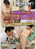 Sexually Unsatisfied Young Wife Gets Horny at a Gynecology Department... Intravaginal Palpation Gives her Violent Orgasms! 下載