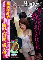 """""""Please! Somebody Notice! I Keep Waiting, But I..."""" This Horny Girl Wants To Get Groped And A Guy Accidentally Brushing Her On A Crowded Train Is Enough To Get Her Gushing! After That Any Kind Of Molester Is Good Enough Enough To Get Her Off! Download"""