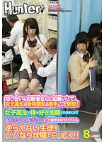 We Asked A Doctor Friend To Help Us Out, So He Let Us Participate In Schoolgirl Physical Examinations As His Assistant! We Got To Touch And Grab Schoolgirl Bodies As Much As We Liked, While Muttering,
