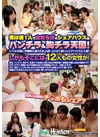 House-sharing With A Bunch Of Girls Means A Heaven Of Panty Shots And Titty Shots! I Came To Tokyo To Attend A Prestigious Prep School, Only To Find 12 Girls Who Were To Be My Housemates! The Girls Always Show Off Their Tits, Panties, And Even Nipples, That It's Impossible For Me To Focus! (1hunta00051)