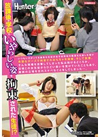 Students Tied Up In Lewd Poses After School!? Stuck Up Students Get Bullied And Harassed In A Typically Mean And Vicious Girls School Way, Tied Up In Nasty Poses And Forced To Strap On Sex Toys. And Then, They're Left Like That. If I Came Across A Scene Like This, Would I Stop And Help Her... Download