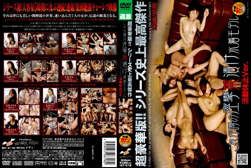 IAT-018 Swimsuit Models Addicted to Squirting Team up for a Massive Orgy
