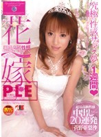 Best Sexual Feelings. Bride's Maid Gets 20 Loads in a Row Creampie. Arisa Kano . (1idol00068)