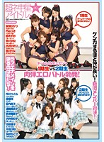 Godly Idol 09: Two Teams of Cute Young Girls Battle Each Other in a Kinky Group Game Download
