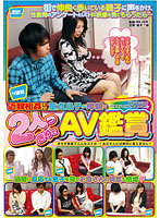 Incest!! Cherry Boy Son Watches AV Videos Alone With His Mother 下載