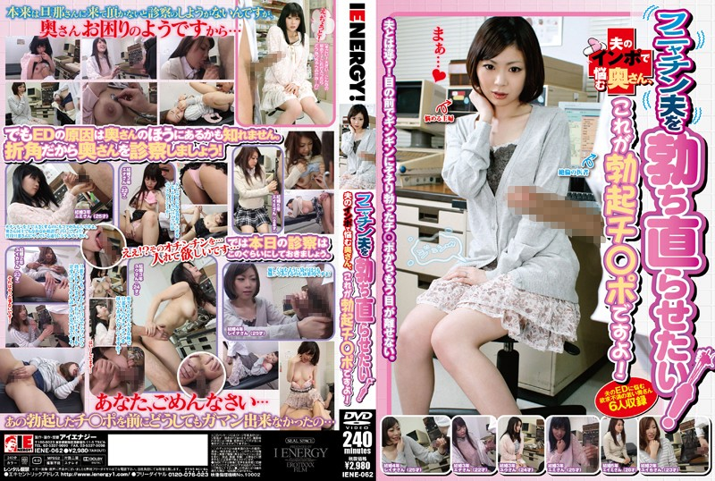 IENE-062 I want to get my husband Funyachin hard ! Housewife Distressed By Impotent Husband This Is A Real Hard On!