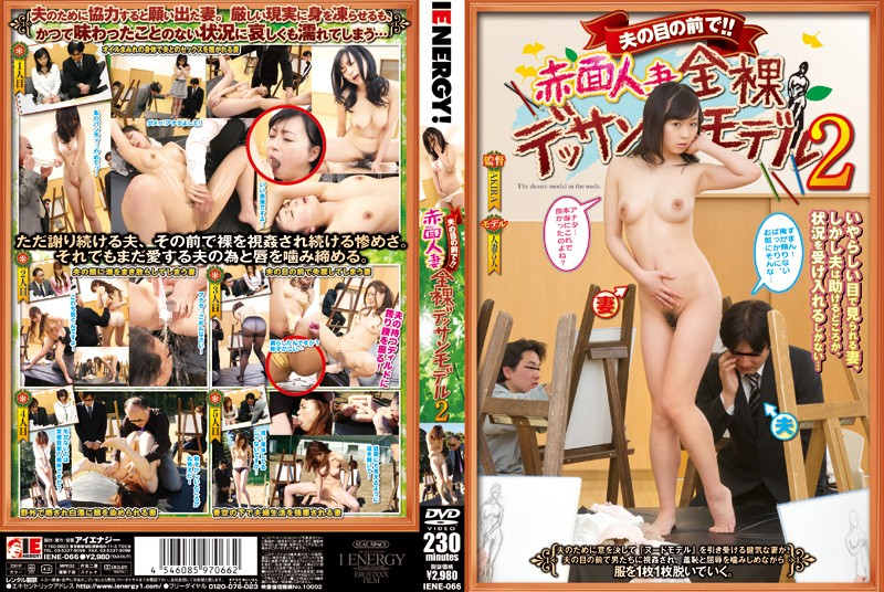 IENE-066 In Front of My Husband!! Embarrassed Wife Modeling Naked 2