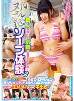 Amateur Princesses in Swimsuits! Wet, Foamy, Soapy Fun 2 Download