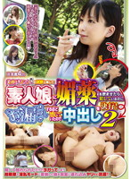 Clueless Amateur Girls Happily Accept Free Drink Samples Spiked With Aphrodisiacs and End up Getting Creampied! 2 下載