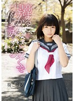 I Can't Stop Staring At You! School Girls in Uniform Koharu Aoi 下載